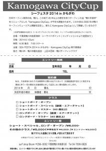 Kamogawa CityCup