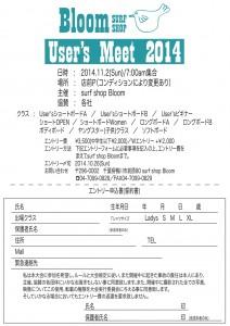 Bloom UM2014