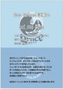 Graceshijoukai