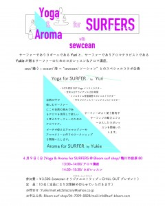 yoga&aroma for surfers1