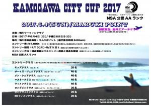 Kamogawa City Cup 2017
