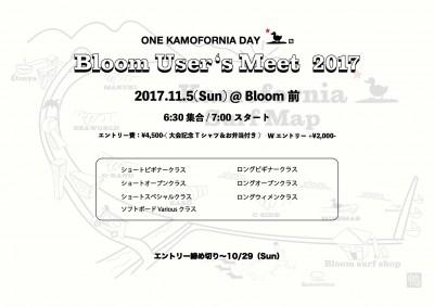 Bloom User's Meetポスターのコピー