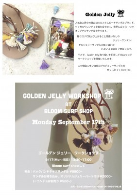 goldenjelly